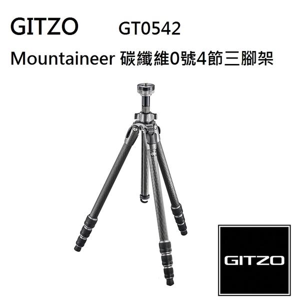 GITZO GT0542 Mountaineer 碳纖維 0號 4節 三腳架 【公司貨】