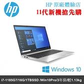 HP Elitebook 840 G8 456B1PA 14吋商務筆電 i7-1185G7/16G/1TBSSD/Win10Pro/3年保固