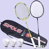 兩支裝超輕碳素羽毛球拍單拍雙打雙拍訓練羽毛拍xy1927【艾菲爾女王】