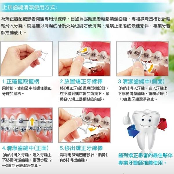 Clean Idea 齒列矯正專用 牙線棒 50支 ORTHO DONIC 矯正牙線 5130 牙套 牙線棒