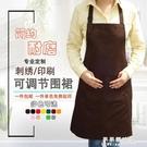定做圍裙男女工作服掛脖圍裙美甲奶茶燒烤服務員圍裙印字刺繡logo【果果新品】
