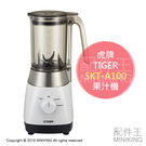 日本代購 空運 2019新款 TIGER 虎牌 SKT-A100 蔬果調理機 果汁機 榨汁機 低噪音 1L