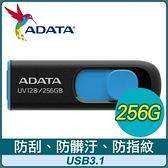 【南紡購物中心】ADATA 威剛 UV128 256GB USB3.1 上推式隨身碟《藍色》
