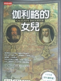【書寶二手書T1/科學_NFL】伽利略的女兒_范昱峰, 戴瓦梭貝爾