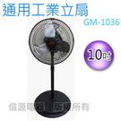 【信源】全新10吋 通用工業立扇 (GM-1036)