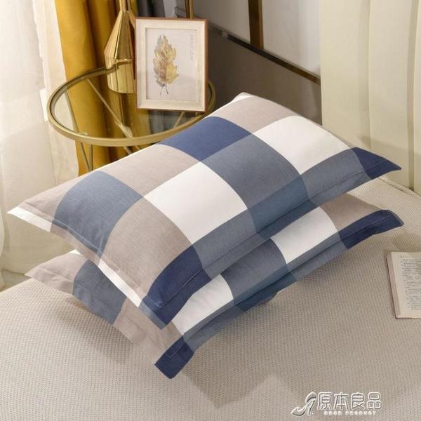 枕套 枕頭套一對裝單人成人加厚枕套學生家用枕套套裝【快速出貨】