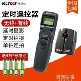 快門線 唯卓仕JY-710無線定時快門線 佳能單反微單相機快門遙控器 阿薩布魯