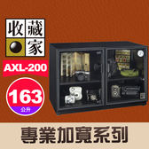 【163公升】收藏家 AXL-200 左右雙門對開式 電子防潮箱 專業等級系列 加寬無中柱設計 五年保固 屮Z7