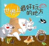 書世界上 玩的地方:蘭陽創作繪本(5 )