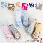 童襪 皮底兒童防滑地板襪雲朵星星學步鞋-JoyBaby