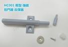 HC001 輕型 拍門器 櫥柜反彈器 彈壓器 彈壓棒按壓拍拍手自彈帶磁性一拍即開