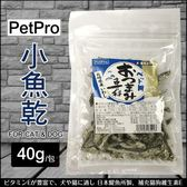 ~KING WANG ~ PET PRO ~小魚乾~40g 包犬貓 零食
