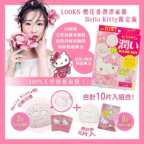 日本LOOKS櫻花香潤澤面膜-Hello Kitty限定版10枚入