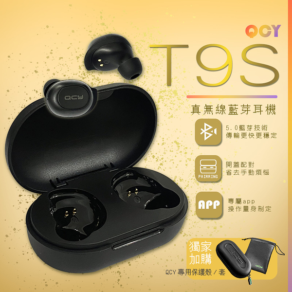 (現貨-附發票) QCY T9S 藍芽5.0 藍芽耳機 真無線藍芽耳機 耳機 運動耳機 迷你藍芽耳機 無延遲