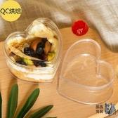 布丁杯 慕斯杯塑料甜品臺一次性愛心心形小果凍盒酸奶帶蓋透明創意布丁杯
