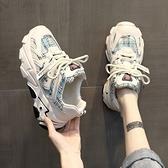 鞋子 老爹鞋子女春女鞋爆款增高百搭休閒鞋小白女運動鞋潮 【全館免運】