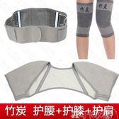 竹炭護腰腰肌帶護膝護肩套裝勞損保暖透氣護腰圍 可卡衣櫃