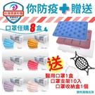 買8送2 (台灣製雙鋼印) 丰荷 荷康 成人醫療 醫用口罩 (8色可選 )50片/盒 送口罩支架 口罩收納盒
