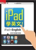 (二手書)iPad學英文iPad學英文:iPad ╳ English