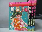 【書寶二手書T2/漫畫書_LAG】彌生!!_4~7集間_共4本合售