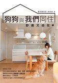 狗狗與我們同住,舒適又自在:規劃安全動線與整潔環境,提昇人狗同居的生活品質。..