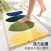 浴室吸水地墊衛生間門口防滑墊子家用腳墊進門門墊洗手間廁所地毯  【夏日新品】