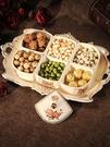 乾果盒 歐式干果盤陶瓷分格帶蓋創意干果盒糖果瓜子零食盤客廳水果盤家用【免運】