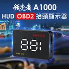 領先者A1000 HUD OBD2多功能抬頭顯示器
