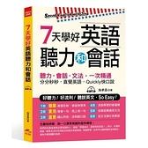 7天學好英語聽力和會話(附1MP3)