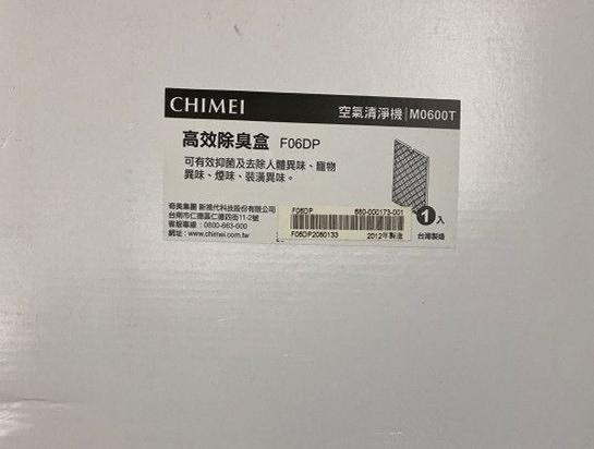 CHIMEL奇美【F06DP】空氣清淨機高效除臭盒濾網 適用機型M0600T