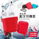 AirPods Apple藍牙耳機盒保護...