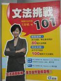 【書寶二手書T2/語言學習_YCC】文法挑戰101-英文自我學習_王舒葳