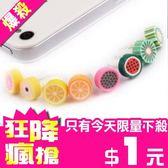 [24H 台灣現貨 限時7天 只要1元] 蘋果 iphone耳機孔防塵塞 水果 i6s 7 8 plus ix sony oppo