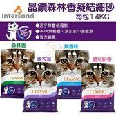 *KING WANG*新包裝【單包免運】加拿大Intersand《晶鑽森林香凝結細砂》14KG 貓砂 多種款式可選