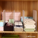 4個裝衣櫃分隔板分層收納架櫃子衣物整理架置物架櫥內隔層板神器 【全館免運】