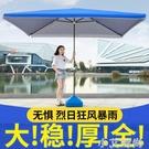 太陽傘遮陽傘大雨傘商用超大號庭院傘戶外大型擺攤傘四方長方傘折 NMS小艾新品