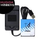 Hugiga V8 原廠配件包