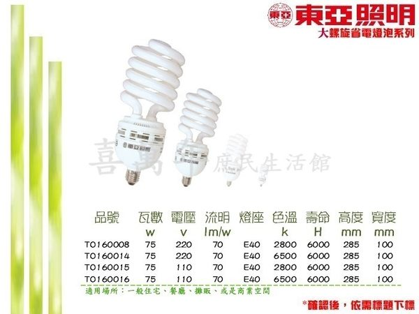 TOA東亞 75W 220V 865 白光 E40 大螺旋 麗晶 省電燈泡 _ TO160014