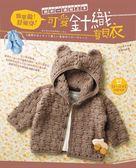 (二手書)鈎針一週就上手!簡單做!舒適穿!可愛針織寶貝衣