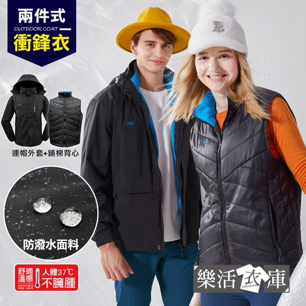 戶外機能防風雨保暖三穿連帽外套 衝鋒衣 二件式(黑色)●樂活衣庫【CL182】