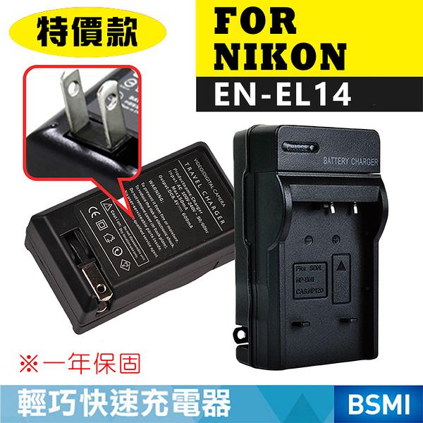 特價款@攝彩@Nikon EN-EL14充電器P7000 P7100 P7700 D3100 D5100 D5200
