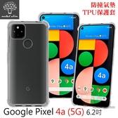 快速出貨 Metal-Slim Google Pixel 4a (5G) 軍規 防撞氣墊TPU 手機保護套 6.2吋