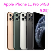 【24期0利率】Apple iPhone 11 Pro 64G 5.8吋 / Apple iPhone 11 Pro 64GB  1200 萬畫素三鏡頭 IP68 防水防塵