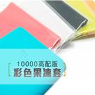彩色 小米 10000 mah 高配版 果凍套 移動電源 鋁合金屬 行動電源