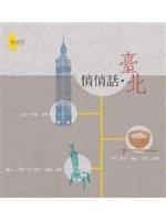 二手書博民逛書店 《悄悄話.臺北》 R2Y ISBN:9860209685│臺北市政府觀光傳播局