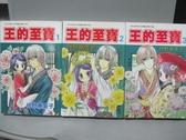 【書寶二手書T7/漫畫書_OBK】王的至寶_1~3集合售_仲野惠美子