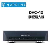 NuPrime 美國 DAC-10 高傳真 DAC / 前級 擴大機【公司貨保固+免運】
