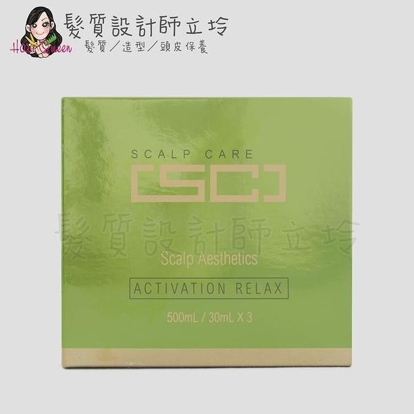 立坽『沖洗式調理、深層護髮』威傑士公司貨 WAJASS SC10 SPA頭皮養護(髮霜+安瓶) LS01 LH16