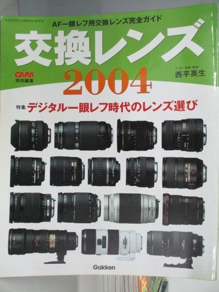 【書寶二手書T6/廣告_DBU】CAPA特別編集-交換鏡頭2004_日文