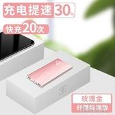 M20000大容量行動電源超薄便攜迷你適用小米蘋果vivo華為手機通用移動專用 韓語空間